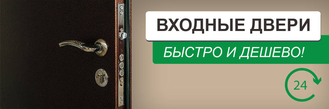 выгодные двери